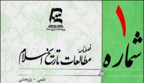 فصلنامه پژوهشکده تاریخ اسلام شماره اول