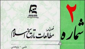 فصلنامه پژوهشکده تاریخ اسلام شماره دوم
