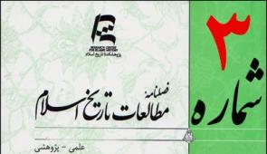 فصلنامه پژوهشکده تاریخ اسلام شماره سوم