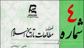 فصلنامه پژوهشکده تاریخ اسلام شماره چهارم