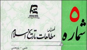 فصلنامه پژوهشکده تاریخ اسلام شماره پنجم