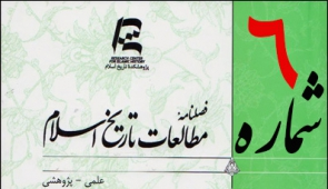 فصلنامه پژوهشکده تاریخ اسلام شماره ششم