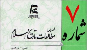 فصلنامه پژوهشکده تاریخ اسلام شماره هفتم