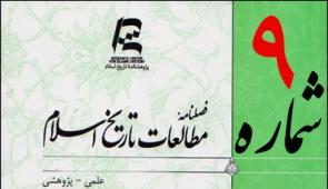 فصلنامه پژوهشکده تاریخ اسلام شماره نهم