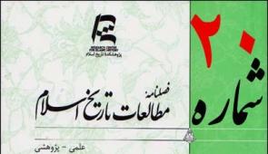 فصلنامه پژوهشکده تاریخ اسلام شماره بیستم
