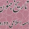 تاریخ جنون در جامعه اسلامی دوره میانه