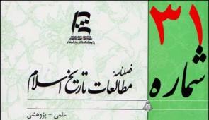فصلنامه مطالعات تاریخ اسلام شماره سی و یکم
