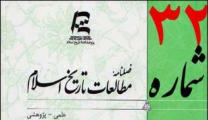 فصلنامه مطالعات تاریخ اسلام شماره سی و دوم