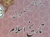 چهارچوبی برای پژوهش در تاریخ اسلام
