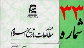فصلنامه مطالعات تاریخ اسلام شماره سی و سوم