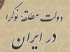 دولت مطلقه نوگرا در ایران