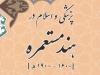 پزشکی و اسلام در هند مستعمره [۱۶۰۰-۱۹۰۰م.]