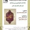 نشست علمی نقد کتاب گروه رجال و خاندان های اسلامی با عنوان «نزهه القلوب»