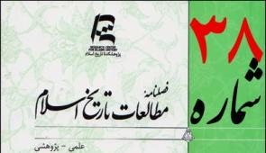 فصلنامه مطالعات تاریخ اسلام شماره سی و هشتم