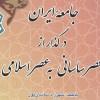 کتاب جامعه ایران درگذار از عصر ساسانی به عصر اسلامی
