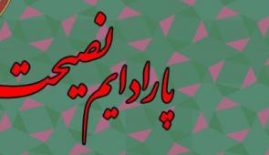 کتاب پارادایم نصیحت: اندیشه ایرانی فراسوی «زوال» و «تداوم»