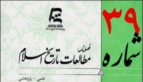 فصلنامه مطالعات تاریخ اسلام شماره سی و نهم