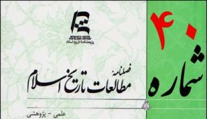 فصلنامه مطالعات تاریخ اسلام شماره چهلم