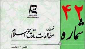 فصلنامه مطالعات تاریخ اسلام شماره چهل و دوم