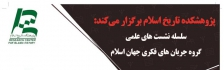 نشست علمی گروه تاریخ جریان های فکری با عنوان «سلفی گری در عراق»