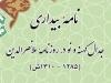 نامه بیداری: جدال کهنه و نو در روزنامه ملانصرالدین (۱۲۸۵-۱۳۱۰ش)
