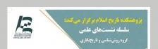 نشست علمی با عنوان «تاریخ نگاری در ایران باستان» جلسه اول