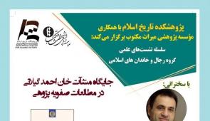 نشست علمی با عنوان «جایگاه منشآت خان احمد گیلانی در مطالعات صفویه پژوهی»